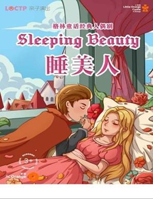 2019经典浪漫童话剧《睡美人》-合肥站