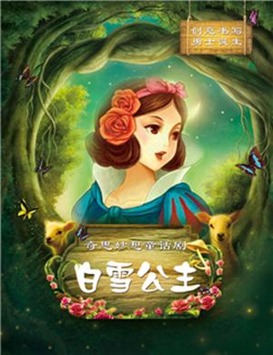 2019奇思妙想童话剧《白雪公主》-武汉站