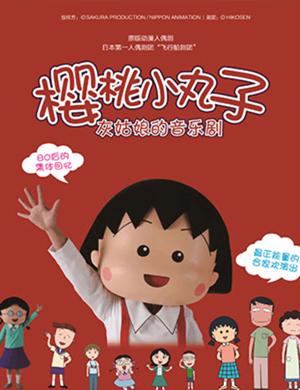 2019日本原版儿童剧《樱桃小丸子》-无锡站