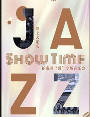 """2019音乐会《拍案叫""""爵""""》Show Time-合肥站"""