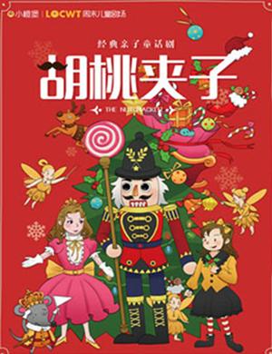 2019经典亲子童话剧《胡桃夹子》-合肥站