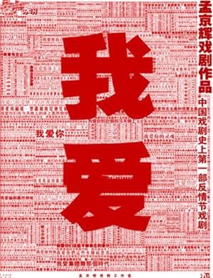 【武汉】2019孟京辉戏剧作品《我爱XXX》-武汉站
