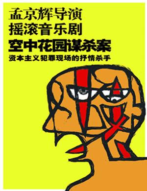 2019孟京辉经典音乐剧作品《空中花园谋杀案》-武汉站