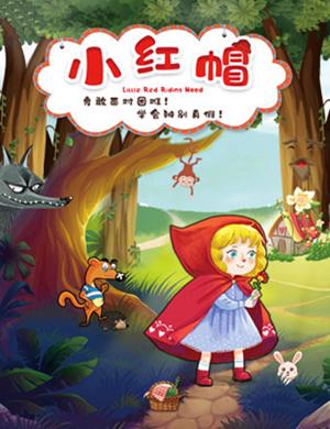 【重庆】2019百老汇式儿童剧—《小红帽》-重庆站