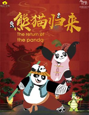 【重庆】2019百老汇式儿童剧《熊猫归来》-重庆站