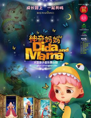 【广州】2019大型亲子音乐舞台剧《神奇妈妈》-广州站