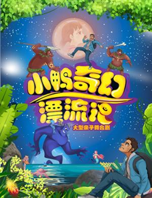 2019天津儿童剧小鸭奇幻漂流记