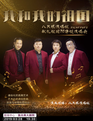 【重庆】2019我和我的祖国八只眼演唱组献礼祖国70华诞演唱会-重庆站
