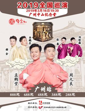 【广州】相声有新人2019全国巡演-广州站