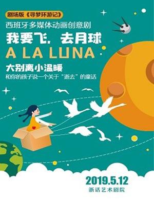 2019西班牙多媒体动画创意剧《我要飞去月球》中文版-杭州站