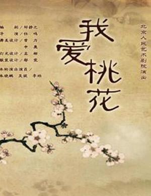 2019话剧《我爱桃花》-北京站