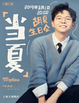 2019咪咕音乐现场胡夏
