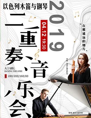 """2019""""在那遥远的地方""""以色列木笛与钢琴二重奏音乐会-上海站"""