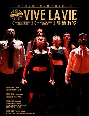 2019演出季开幕大戏 瑞士史诗剧场《生活万岁》 Vive la Vie-上海站