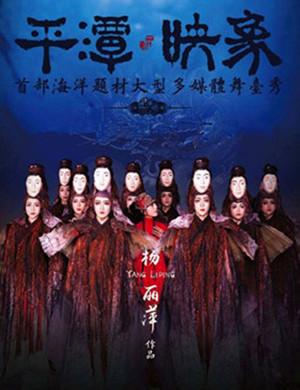 2019杨丽萍作品《平潭映象》-温州站