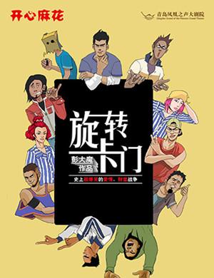 2019开心麻花爆笑舞台剧《旋转卡门》-青岛站