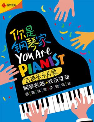 2019你是钢琴家—古典音乐启蒙钢琴名曲欢乐互动多媒体亲子音乐会-成都站