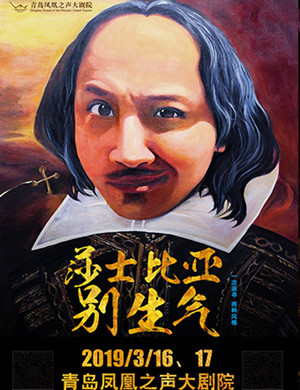 2019青岛舞台剧莎士比亚别生气