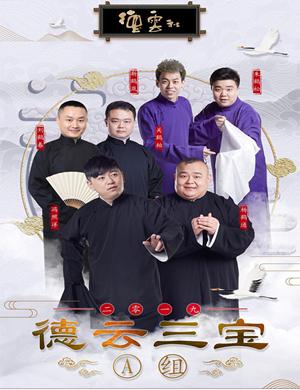 2019德云三宝长沙相声专场