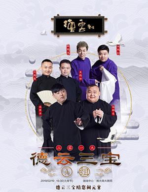 【重庆】2019《德云社德云三宝相声专场》-重庆站
