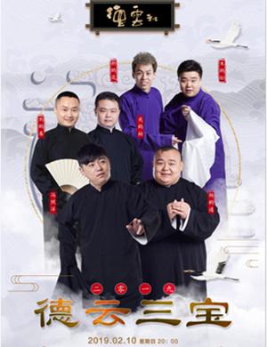 德云三宝惠州相声专场