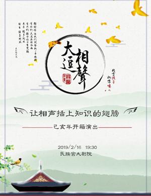 2019让相声插上知识的翅膀——大逗相声 己亥年开箱演出-北京站