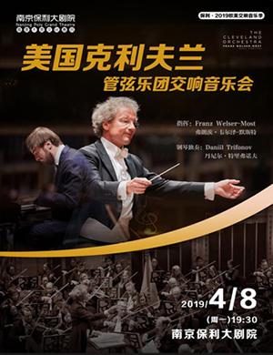 【南京】2019欧美交响音乐季 美国克利夫兰管弦乐团交响音乐会-南京站