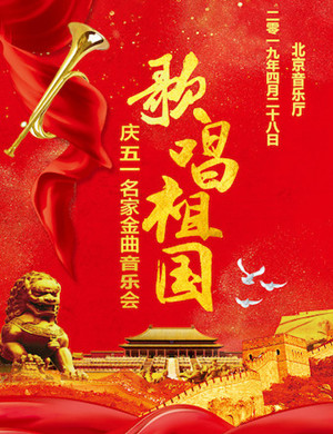 【北京】2019歌唱祖国—庆五一名家金曲音乐会-北京站