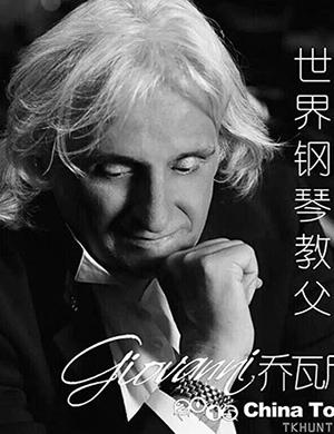 【无锡】钢琴诗人乔瓦尼·马拉蒂2019中国巡演-无锡站