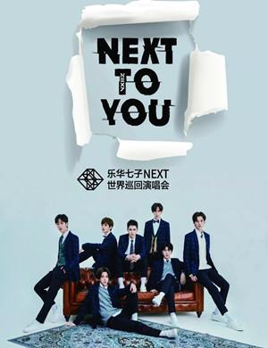 2019NEXT TO YOU乐华七子世界巡回演唱会-武汉站