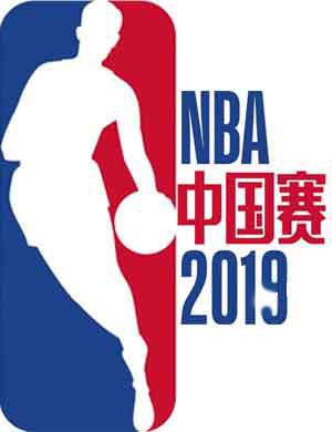 2019NBA中国赛-深圳站