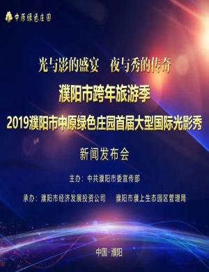 2019濮阳中原绿色庄园首届国际光影秀