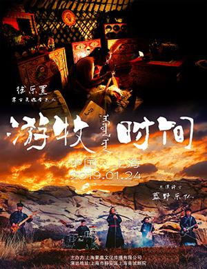 """【上海】2019音乐会""""游牧时间""""-上海站"""