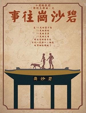 2019小剧场温情喜剧《碧沙岗往事》第四轮-郑州站