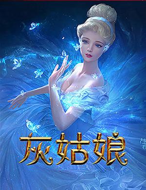 2019禧仔亲子剧场系列展演 大型童话舞台剧《灰姑娘》-郑州站