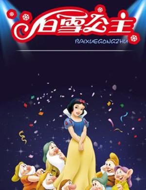 【郑州】2019禧仔亲子剧场系列展演 大型童话舞台剧《白雪公主》-郑州站