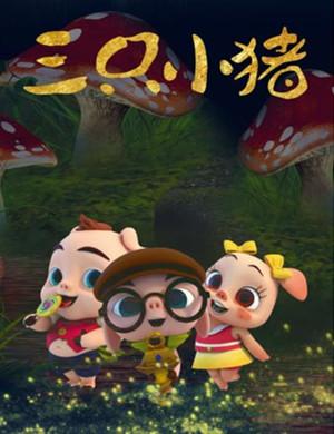 2019禧仔亲子剧场系列展演 大型童话舞台剧《三只小猪》-郑州站