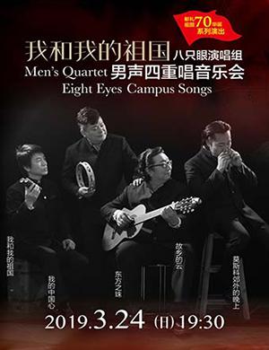 2019我和我的祖国—八只眼演唱组献礼祖国70华诞演唱会-张家港站