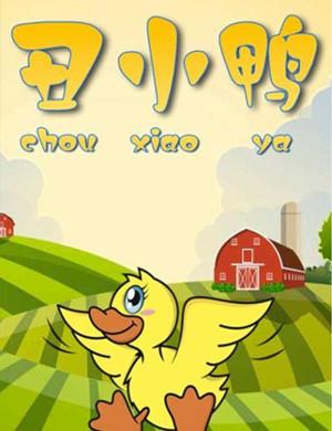 2019禧仔亲子剧场系列展演 大型童话舞台剧《丑小鸭》-郑州站