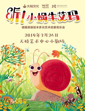 2019德国原版绘本多元艺术启蒙音乐会《听!小蜗牛艾玛》--北京站