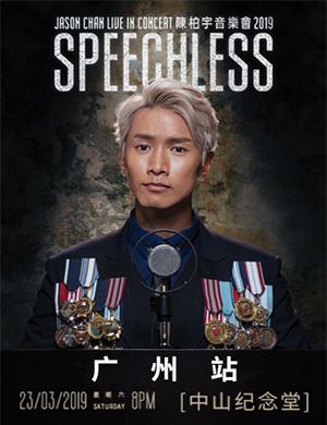 【广州】陈柏宇Speechless巡回音乐会2019-广州站