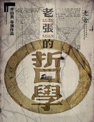 2019话剧《老张的哲学》-北京站