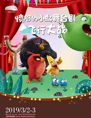 深圳舞台剧愤怒的小鸟飞行大战