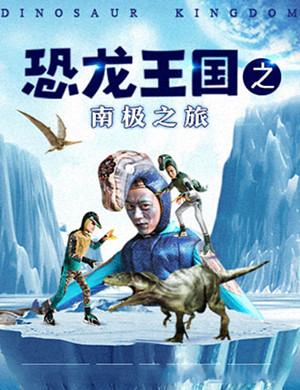 2019大型系列儿童剧《恐龙王国》之1.《恐龙王国之南极之旅》-郑州站