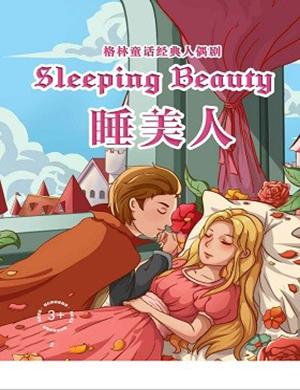 2019经典浪漫童话《睡美人》-南京站