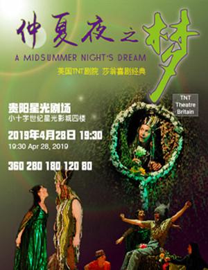 2019英国TNT剧院莎士比亚经典喜剧《仲夏夜之梦》-贵阳站
