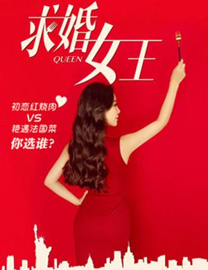 【广州】2019开心麻花推荐独角音乐喜剧《求婚女王》-广州站