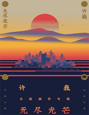 """2019许巍""""无尽光芒""""巡回演唱会-上海站"""