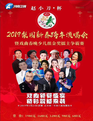 【郑州】2019《梨园春》新春跨年演唱会-郑州站