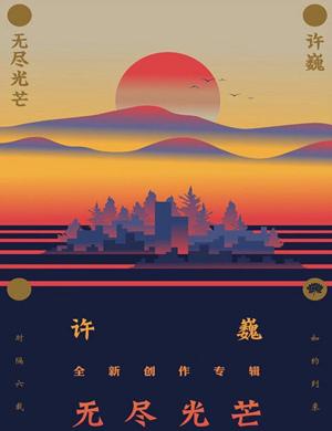 """2019许巍""""无尽光芒""""巡回演唱会-广州站"""